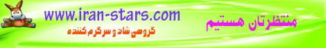 گروه اینترنتی ایران استارز